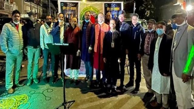 জ্যামাইকায় বাংলাদেশ এসোসিয়েশন অব জ্যামাইকার চাঁদরাত উদযাপন